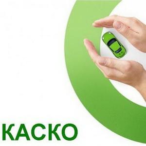 Как работает страховка КАСКО