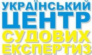 Украинский центр судебных экспертиз