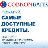 Совкомбанк  - кредиты пенсионерам