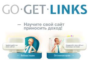 Что происходит с Гогетлинкс и чем опасен алгоритм Минусинск?