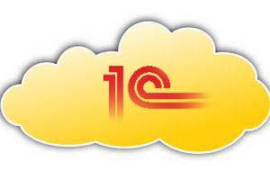 Аренда 1С в облаке