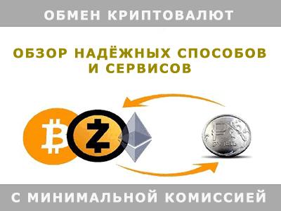 Предлагаем вам узнать всё о криптовалюте на нашем сайте!